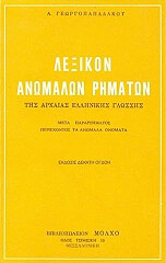 lexiko anomalon rimaton tis arxaias ellinikis glossas photo