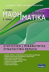 mathimatika g lykeioy genikis paideias b tomos statistiki pithanotites photo