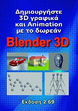 dimioyrgiste 3d grafika kai animation me to dorean blender 3d photo