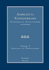 anthologia koinonikon byzantinon kai metabyzantinon melopoion tomos g photo