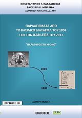 paradeigmata apo to basiliko diatagma toy 1959 eos ton kanepe toy 2013 photo