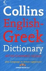 collins english greek dictionary agglo elliniko lexiko photo
