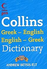 collins greek english english greek dictionary tsepis photo