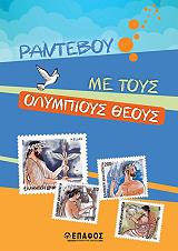 ranteboy me toys olympioys theoys photo