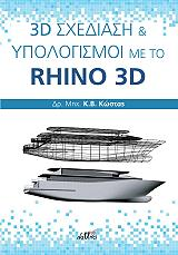 3d sxediasi kai ypologismoi me to rhino 3d photo