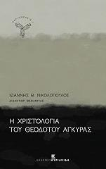 i xristologia toy theodotoy agkyras photo