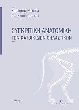sygkritiki anatomiki ton katoikidion thilastikon photo