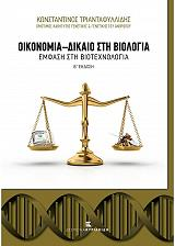 oikonomia dikaio sti biologia photo