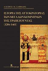 istoria tis aytokratorias ton megalon komninon tis trapezoyntas 1204 1461 photo