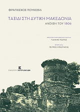 taxidi sti dytiki makedonia photo
