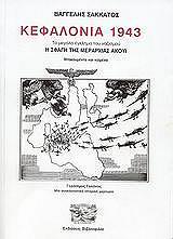 kefalonia 1943 photo
