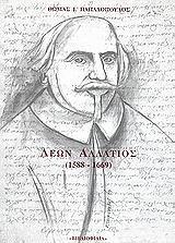 leon allatios xios 1588 romi 1669 photo