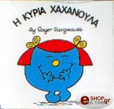 i kyria xaxanoyla photo