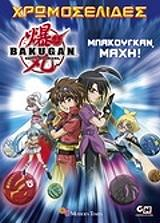 bakugan mpakoygkan maxi photo