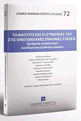 to diazygio kai oi synepeies toy stis oikogeneiakes ennomes sxeseis photo