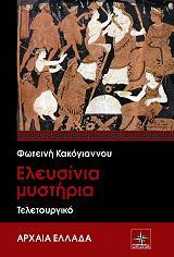 eleysinia mystiria teletoyrgiko photo