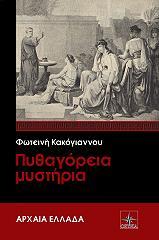 pythagoreia mystiria photo