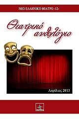 theatriko anthologio photo