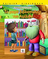to mikro bibliopoleio toy aimilioy photo
