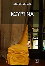 koyrtina photo