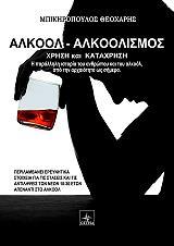 alkool alkoolismos photo