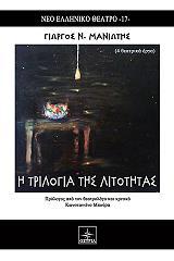 i trilogia tis litotitas photo