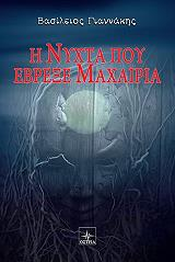 i nyxta poy ebrexe maxairia photo
