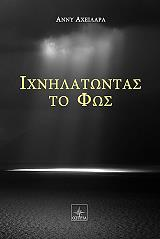 ixnilatontas to fos photo