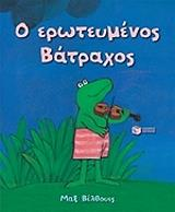 o eroteymenos batraxos photo