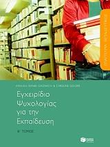egxeiridio psyxologias gia tin ekpaideysi tomos b photo