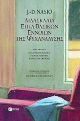didaskalia epta basikon ennoion tis psyxanalysis photo