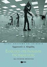 ΕΙΣΑΓΩΓΗ ΣΤΗ ΔΙΟΙΚΗΣΗ ΤΗΣ ΠΑΡΑΓΩΓΗΣ βιβλία   οικονομία