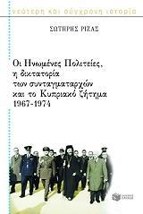 oi inomenes politeies i diktatoria ton syntagmatarxon kai to kypriako zitima 1967 1974 photo