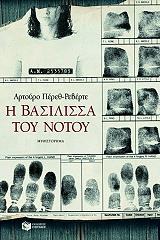 Η ΒΑΣΙΛΙΣΣΑ ΤΟΥ ΝΟΤΟΥ βιβλία   πεζογραφία