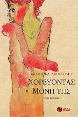 xoreyontas moni tis photo