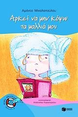 ΑΡΚΕΙ ΝΑ ΜΗΝ ΚΟΨΩ ΤΑ ΜΑΛΛΙΑ ΜΟΥ βιβλία   παιδική βιβλιοθήκη