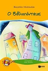 o bibliopontikas photo