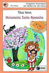 melissoyla soyla frosoyla photo