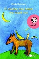 o skylos poy exase tin oyra toy photo