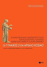 oi gynaikes ston arxaio kosmo photo