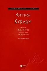 eyripidoy kyklops photo