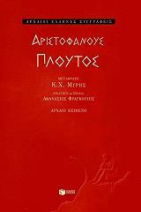 aristofanoys ploytos photo