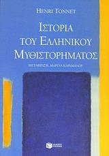 istoria toy ellinikoy mythistorimatos photo