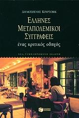 ellines metapolemikoi syggrafeis photo