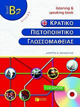 kratiko pistopoiitiko glossomatheias b2 listening and speaking book photo