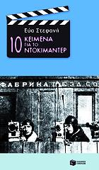 10 keimena gia to ntokimanter photo