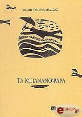 ta mpananopsara photo