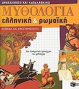 mythologia elliniki kai romaiki photo