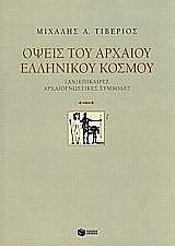 opseis toy arxaioy ellinikoy kosmoy photo