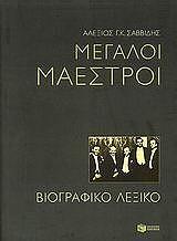 megaloi maestroi photo